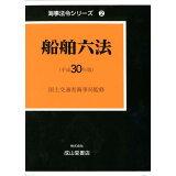 船舶六法(2冊セット)(平成30年版) (海事法令シリーズ)