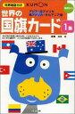世界の国旗カード(1集(アジア・北アメリカ・南ア) [ 公文公 ]