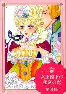 女王陛下の秘密の恋