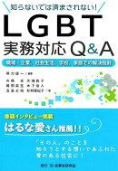 知らないでは済まされない!LGBT実務対応Q&A