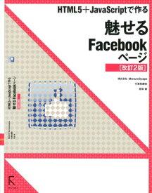 魅せるFacebookページ改訂2版 HTML5+JavaScriptで作る [ 吉田雷 ]