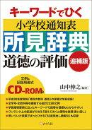 キーワードでひく小学校通知表所見辞典[道徳の評価追補版](CD-ROM付)