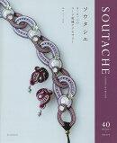 ソウタシエ ヨーロッパのコード刺繍アクセ サリー