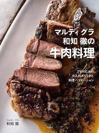 マルディ グラ 和知 徹の牛肉料理 プロのための火入れメソッドと料理バリエーション [ 和知 徹 ]