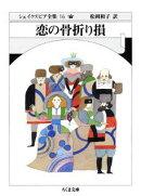 シェイクスピア全集(16)