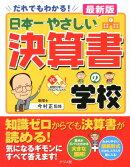 日本一やさしい決算書の学校最新版