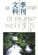 季刊文科(第53号)