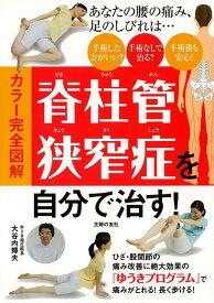 【バーゲン本】脊柱管狭窄症を自分で治す! カラー完全図解 [ 大谷内 輝夫 ]