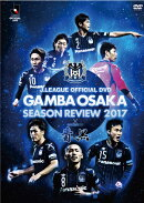 ガンバ大阪 シーズンレビュー2017×ガンバTV〜青と黒〜