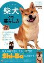はじめての柴犬との暮らし方 (いちばん役立つペットシリーズ) [ Shi-Ba編集部 ]