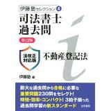 司法書士過去問不動産登記法第12版 (伊藤塾セレクション)
