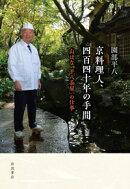 京料理人,四百四十年の手間