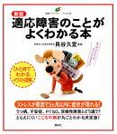【予約】新版 適応障害のことがよくわかる本