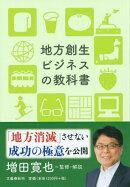【謝恩価格本】地方創生ビジネスの教科書