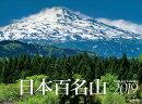 日本百名山カレンダー(2019)