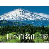 日本百名山カレンダー(2019) ([カレンダー])