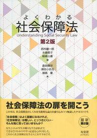 よくわかる社会保障法〔第2版〕 [ 西村 健一郎 ]