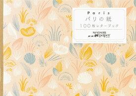 パリの紙 100枚レターブック Season Paper Collection [ Season Paper Collection (シーズン・ペーパー・コレクション) ]