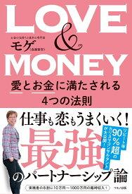LOVE & MONEY [ モゲ(森瀬 繁智) ]