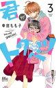 君がトクベツ 3 (マーガレットコミックス) [ 幸田 もも子 ]