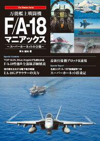 万能艦上戦闘機F/A-18 マニアックス [ 青木謙知 ]