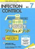 INFECTION CONTROL(2018 7(第27巻7号)) 確かなエビデンスとデータがあるから安心!現場で使える手指衛生