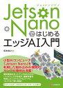 Jetson NanoではじめるエッジAI入門 [ 坂本俊之 ]
