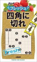フレッシュ四角に切れ(4)
