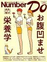 Sports Graphic Number Do(vol.35 2019) お腹凹ませ栄養学 美食で腹凹 (Number PLUS)