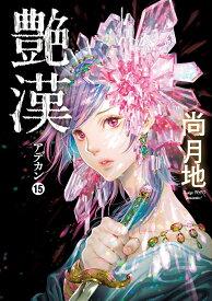 艶漢(15) (ウィングス・コミックス) [ 尚月地 ]