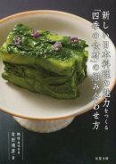 新しい日本料理の魅力をつくる「四季の食材」の組み合わせ方