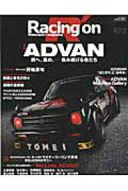 レーシングオン(473) Motorsport magazine 特集:ADVAN (ニューズムック)