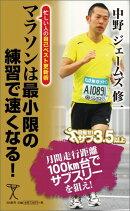 マラソンは最小限の練習で速くなる!