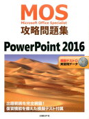 MOS攻略問題集PowerPoint 2016