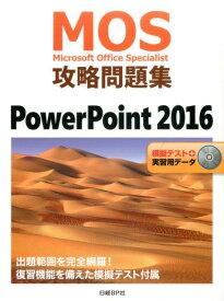 MOS攻略問題集PowerPoint 2016 [ 市川洋子 ]