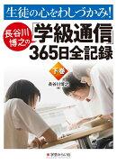 生徒の心をわしづかみ!長谷川博之の学級通信365日全記録 下巻