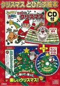 【バーゲン本】クリスマスとびだす絵本 CD付