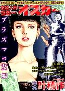 COMIC魂 別冊 叶精作 実験人形ダミー・オスカー プラズマの女編