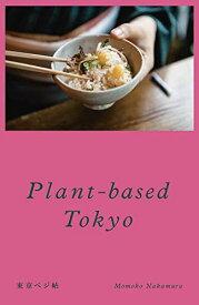 Plant-based Tokyo 東京ベジ帖 (momo book) [ 中村桃子 ]