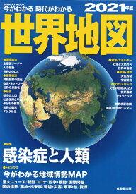 今がわかる時代がわかる 世界地図 2021年版 (SEIBIDO MOOK) [ 成美堂出版編集部 ]