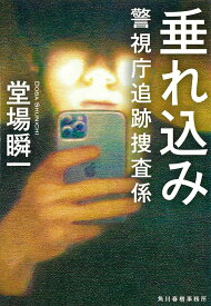 垂れ込み 警視庁追跡捜査係 (ハルキ文庫) [ 堂場瞬一 ]