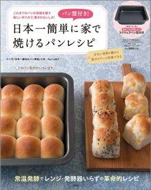 パン型付き! 日本一簡単に家で焼けるパンレシピ ([バラエティ]) [ Backe晶子(遊佐晶子) ]