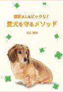 【POD】獣医さんもビックリ! 愛犬を守るメソッド