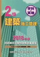 2級建築施工管理技術検定試験問題解説集録版(2018年版)