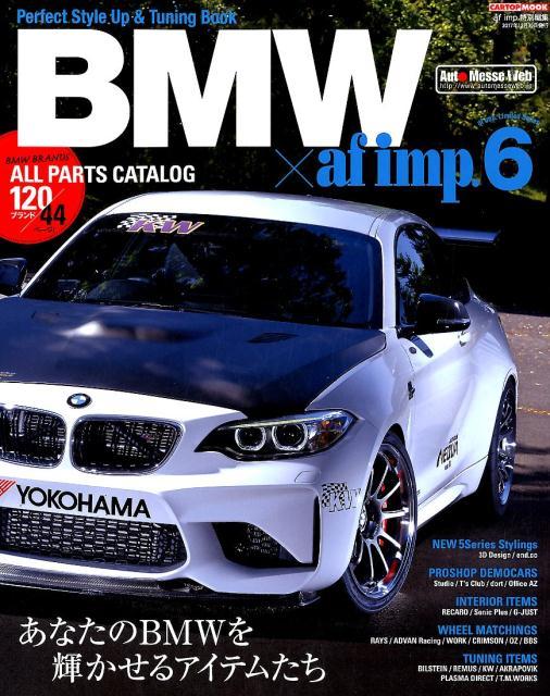 BMW×af imp.(6) (Cartop mook af imp.limited ser)
