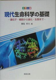 カラー版 現代生命科学の基礎 遺伝子・細胞から進化・生態まで [ 都筑幹夫 ]