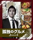 孤独のグルメ Season3 Blu-ray BOX 【Blu-ray】