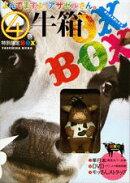 よんでますよ、アザゼルさん。 4 特別版限定BOX「牛箱」