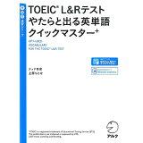 TOEIC(R)L&Rテストやたらと出る英単語クイックマスター+