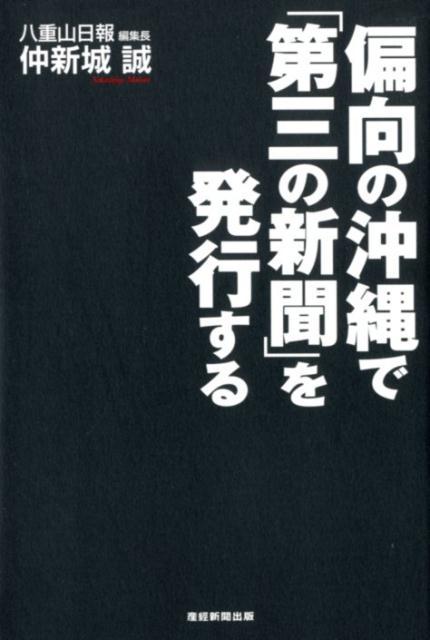 偏向の沖縄で「第三の新聞」を発行する [ 仲新城誠 ]